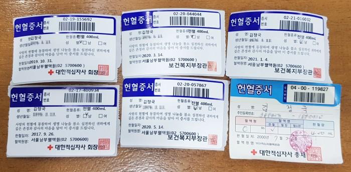 김정국 회장의 헌혈증서.jpg
