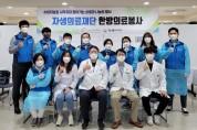 [사진설명] 수원∙부천자생한방병원 의료진과 임직원이 한방 의료봉사 기념 촬영을 하고 있다..jpg