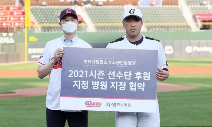 [사진설명] 울산자생한방병원 김동우 병원장(왼쪽)이 롯데 자이언츠와 후원 협약을 맺고 기념 촬영을 하고 있다..JPG