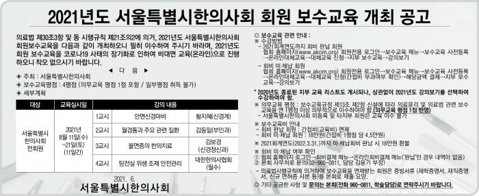 서울지부 보수교육 3단.jpg