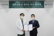 대전한방병원-타임월드 협약2.jpg