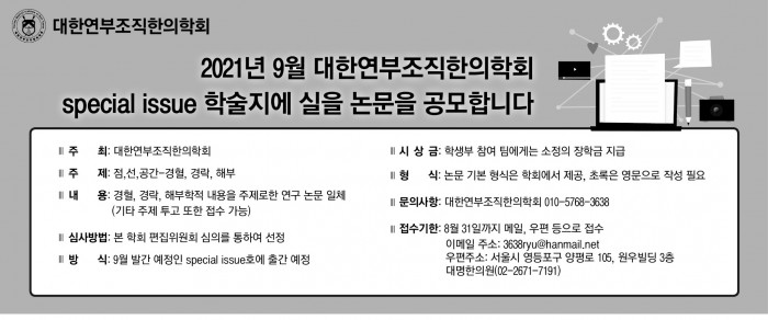 연부조직한의학회 3단.jpg