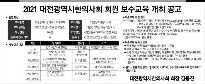 대전지부 보수교육.jpg