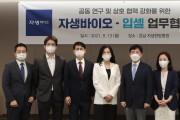 [사진설명] 자생바이오 신지연 대표(왼쪽 네번째)와 입셀 주지현 대표 등 양 기관 주요 인사들이 업무협약을 체결하고 기념 사진을 촬영하고 있다..JPG