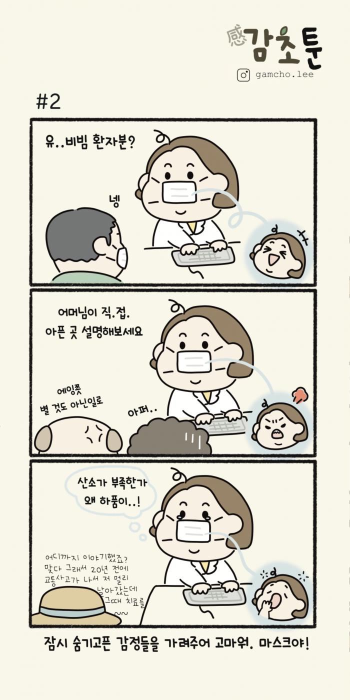 감초툰2.png