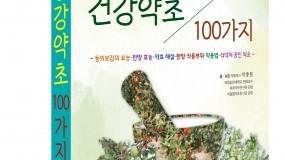 동의보감 건강약초 100가지-표지.jpg