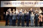 이낙연 후보 초청 정책간담회 개최