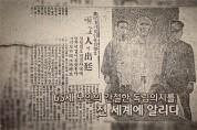 백발의 독립투사 왈우 강우규 업적 '조명'