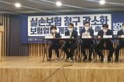 실손보험 청구 간소화 보건의약단체 기자회견