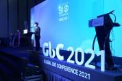 식약처, 2021년 글로벌 바이오 콘퍼런스(GBC) 개최