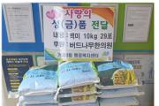 버드나무한의원, 연제구 거제동에 양곡 '기부'