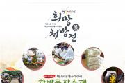 내달 6일, '제43회 대구약령시한방문화축제' 개막
