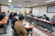경기도한의사회 제4차 상임이사회