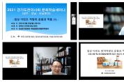 광주·성남·하남시 한의사회, 공동 학술세미나 개최