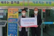 대전지부 정금용 명예회장, 장학금 2000만원 기탁