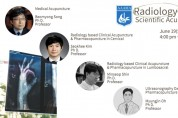 침구의학과 영상의학의 접목, 전세계적 트랜드 '확인'