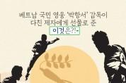 대한민국 대표 한약재, 인삼