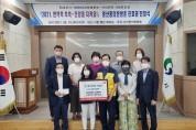 북한이탈주민·다문화가정 청소년에 한의진료권 전달