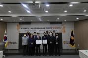 다나음한방병원·부천대학교, 업무협약 체결