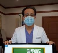 김광겸 광주한의사회장, 광주의료원 설립 서명운동 챌린지 동참