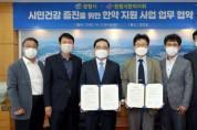 창원시한의사회, '시민건강증진 2차 한약지원사업' 실시
