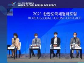 2021 한반도국제평화포럼, 인제서화지구 평화생명특구 구상 세미나