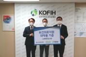 KOMSTA, 저소득국가 위해 1000만원 상당 의료물품 지원
