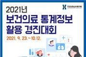 심평원, '보건의료 통계정보 활용 경진대회' 개최