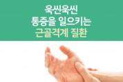 욱씬욱씬 통증을 일으키는 근골격계 질환