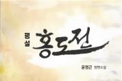 """""""남원 5대 고전의 현대소설화, 남원을 선양하는데 도움되길"""""""