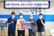 인천 남동구한의사회, 코로나19 극복 후원물품 전달