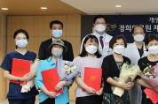 경희의료원 역사에 담겨질 아름다운 기억들 '공유'