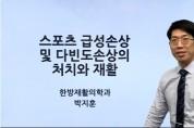 광주한의사회, '2021 온라인 보수교육' 성료