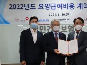 2022년 요양급여비용 계약체결식