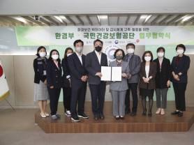 건보공단·환경부, 환경보건 빅데이터 구축 '공동 협력'