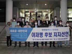 인천지부 소속 한의사 34명, 이재명 대선후보 지지선언