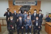 부산시한의사회, 시민정책위원회 위원 위촉식