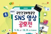 건보공단, '2021 SNS 영상 공모전' 개최
