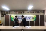 경북한의사회-NH농협 경북영업본부 업무협약 체결