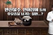 [김경식의 한방에 알고싶다] 심각한 후유증을 동반하는 '중풍(뇌졸중)' - 매일경제TV 건강한의사