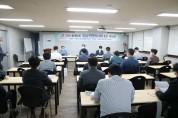강남구한의사회 제1회 이사회