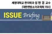[ISSUE Briefing] 한의사 학생검진제도의 추진 필요성