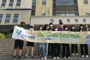 상지한의대, 중·고등학생 대상 진로탐색캠프 개최