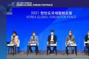인제 서화지구, 남·북 보건의료 중심지 되려면?