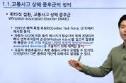 자동차 사고 후유증부터 관절질환 최신 임상지견까지 '풍성'