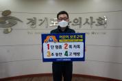 경기도한의사회 진현종 부회장, '어린이 교통안전 릴레이 챌린지' 동참
