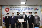보험사기 및 의료기관 개설 관련 위법행위 근절 '공동협력'