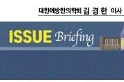 [ISSUE Briefing] 한의사 예방접종의 필요성