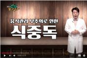 [김경식의 한방에 알고싶다] 식중독 예방법과 한의약 치료 - 매일경제TV 건강한의사