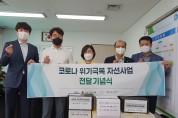"""""""코로나 방역 최일선에서의 헌신에 감사드립니다"""""""